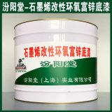 石墨烯改性环氧富锌底漆、生产销售、涂膜坚韧