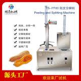 大型不锈钢蔬菜瓜果削皮分瓣机TS-PF80