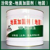 地面加固剂(地固)、生产销售、地面加固剂(地固)