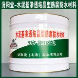 水泥基渗透结晶型防腐防水材料、生产销售、涂膜坚韧
