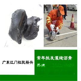 国标级路面灌缝填缝沥青