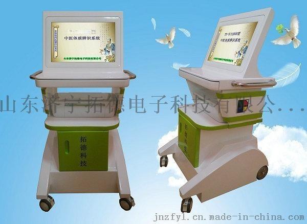 拓德科技系列儿童中医体质辨识仪便携式中老年中医体质辨识系统