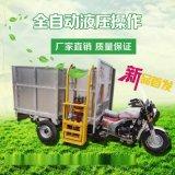 厂家直销摩托三轮垃圾车 环卫车 小型垃圾车 不锈钢挂桶垃圾车
