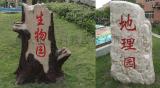 重庆地理园生物园生态园名人园建设