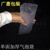 供應深圳防震氣泡袋  藍色氣泡袋定做