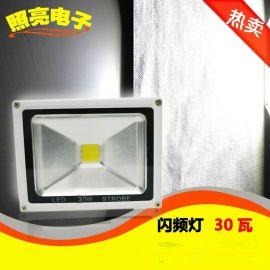 厂家直销 30W LED大功率频闪灯 酒吧灯舞台舞厅爆闪灯激光灯