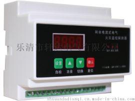 DH-A-FT/40A/ST/300MA剩余电流式电气火灾监控探测器火灾报警器