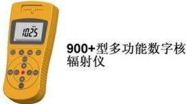 900+型多功能数字式射线检测仪