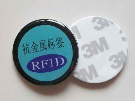 RFID抗金屬標籤