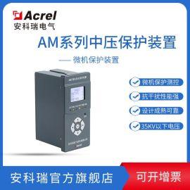 安科瑞保护测控装置 AM2-V 环网柜保护 微机综合保护装置