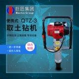 QTZ-3型手持式土壤柱狀採樣器 小型野外土壤取樣鑽 單人既可操作