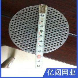 安平亿阔定做加工不锈钢过滤网圆片 304冲孔圆片加工 滤芯地板