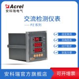 安科瑞PZ80-E4/C三相數顯分項計量多功能電能表-通訊