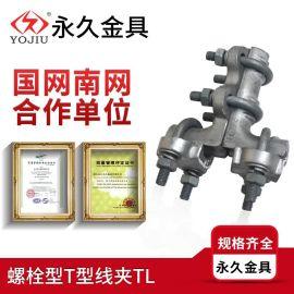 螺栓型T型線夾熱鍍鋅 導線設備T型線夾