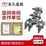 螺栓型T型线夹热镀锌 导线设备T型线夹