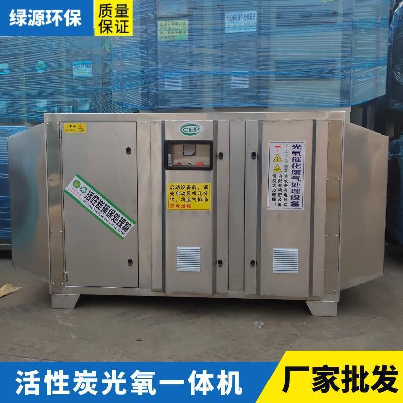 定做不鏽鋼活性炭吸附箱 不鏽鋼光氧活性炭一體機 噴漆房環保設備