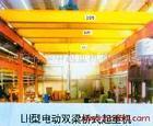 电动葫芦桥式起重机(LH型)