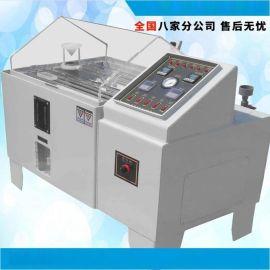 现货供应 酸性盐水喷雾腐蚀试验机 CASS实验箱