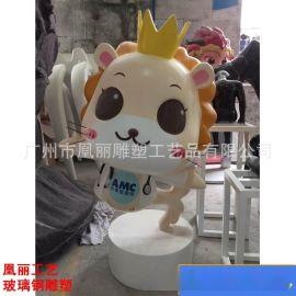 凰丽定制卡通狮子雕塑公司形象LOGO雕塑定制动漫雕塑