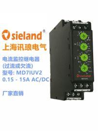 电流控制继电器MD7IUV2监控15A欠流过流保护