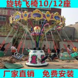 旋转飞椅/广场大型电动游乐设备