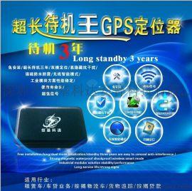 GPS110车载GPS定位器 四频全球通用 车载GPS定位器 超长待机
