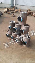 焊接碳钢三通DN150沧州圣鑫管件厂