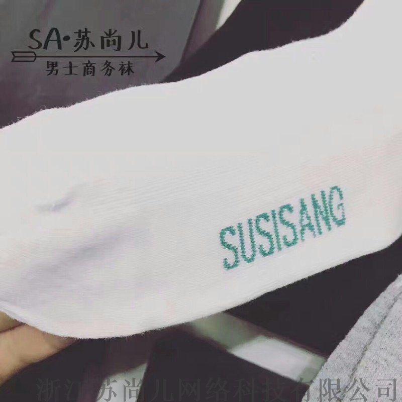 苏尚儿男士高端商务袜银离子抗菌防臭一级总代价格表