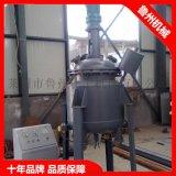 绿色环保 电加热反应釜 不锈钢反应釜 反应釜厂家