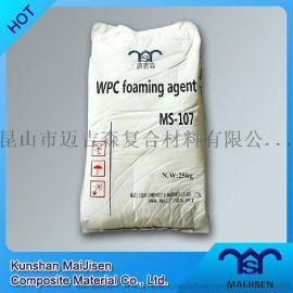 木塑  发泡剂MS-107