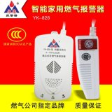 中国安防十大品牌天然气报警器 天然气报警器