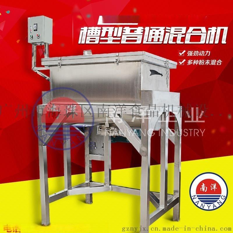500L双螺带高混机槽型粉末混合机 立式粉体搅拌机