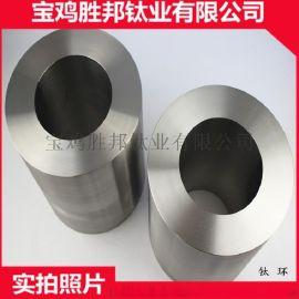 供应优质钛环  钛合金环   钛锻件
