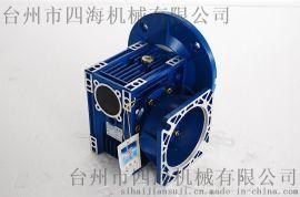厂家直销 晨鑫 NMRV030蜗轮蜗杆减速机 齿轮箱喷泉机械设备