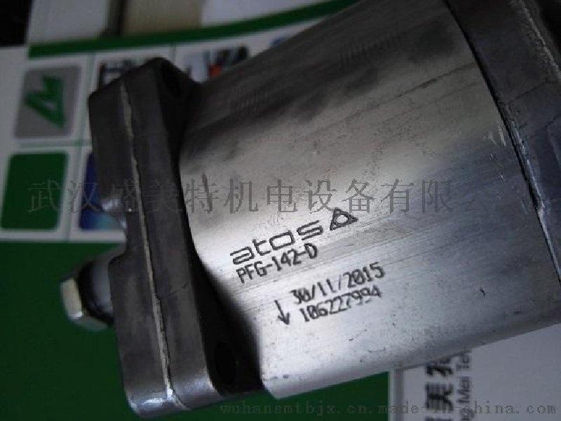 阿託斯齒輪泵 PFG-327-D-RO