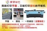南京彩艺厂家直销UV打印机 背景墙打印机 瓷砖玻璃打印机