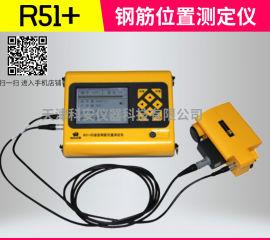 R81一体钢筋位置测定仪 一体式钢筋仪