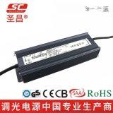 聖昌75W恆壓調光電源 12V 24V可控矽LED電源 ETL SAA CE認證調光電源