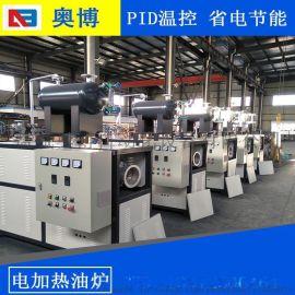电导热油炉 压机电锅炉 电加热导热油炉 厂家直销