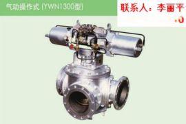 NDV日本泰雅YWN1300型气动Y型三通球阀
