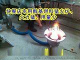 厂家直销的高旺醇基燃料猛火炉,火力猛,含氧量高