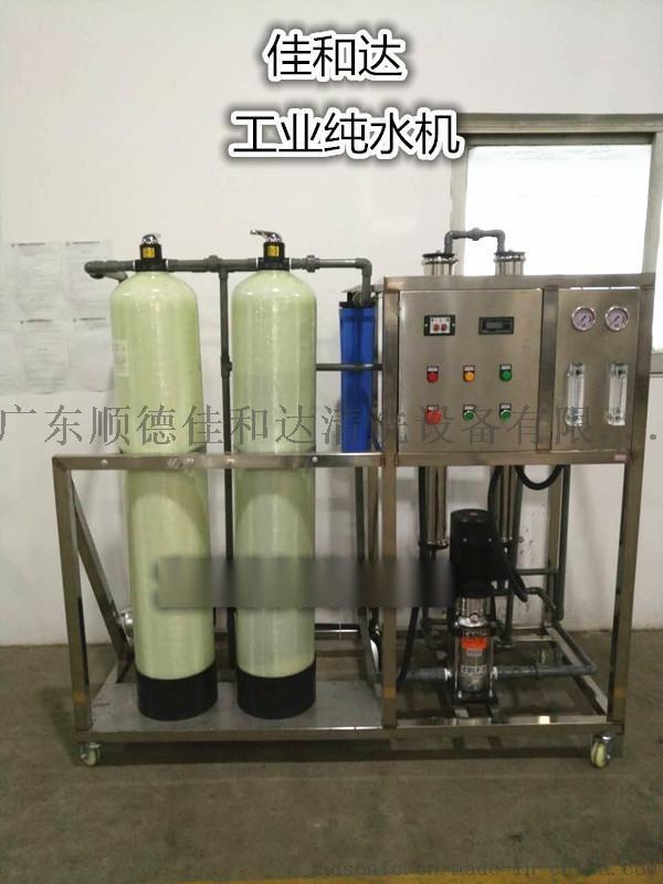 广东工业纯水机,五金抛光件去水印清洗用纯水设备