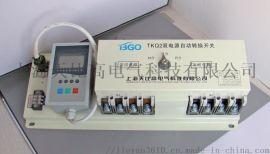 天比高双电源开关自动转换装置TKQ2系列改进型