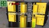 熱銷UV光氧催化廢氣處理噴烤等離子光解一體機淨化器