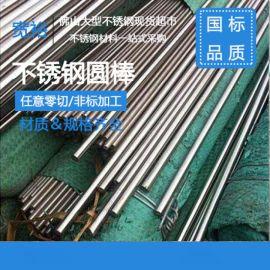 304不鏽鋼圓棒φ24不鏽鋼光元6米