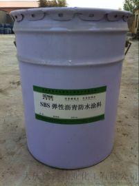SBS弹性沥青防水涂料 屋顶屋面防水材料