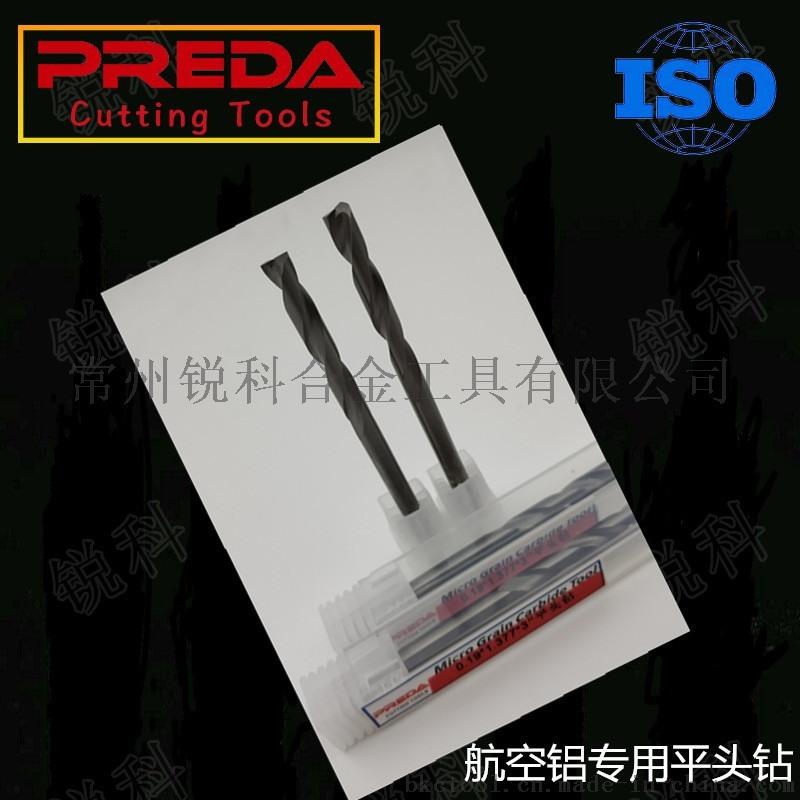 整体硬质合金钨钢航空铝专用平头钻