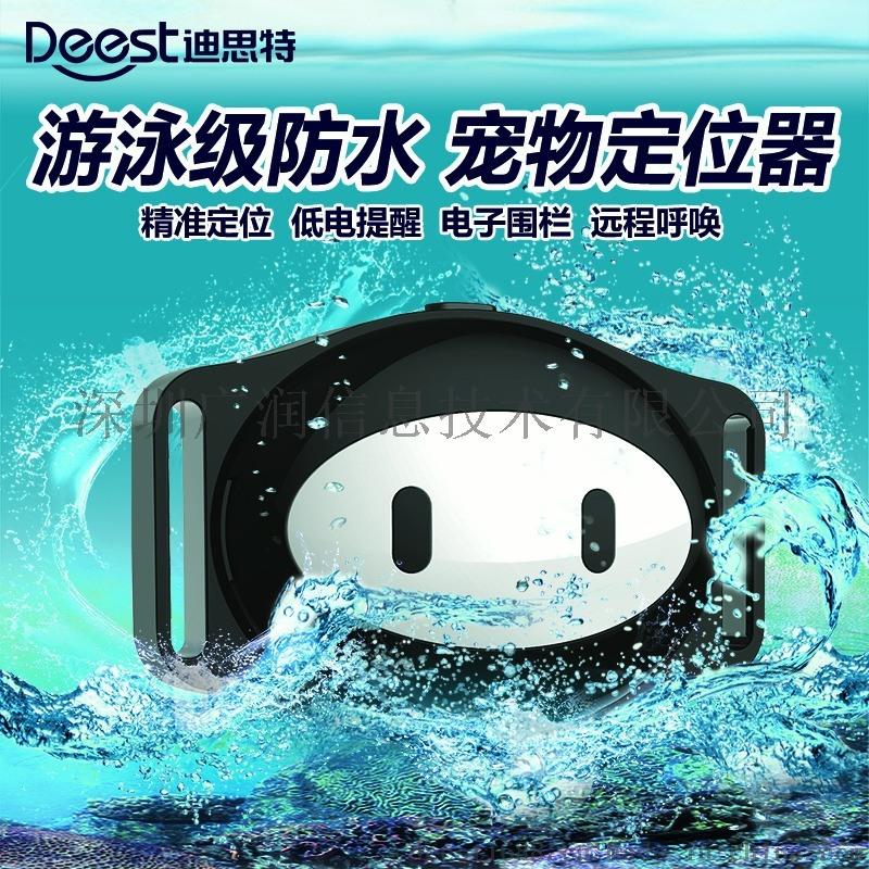 宠物定位器 深度防水 猫狗跟踪器 宠物防丢器