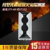 海灣光束GST102線型光束感煙火災探測器