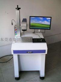 东莞HE-GQJG 3.0光纤激光雕刻机